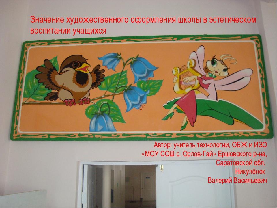 Значение художественного оформления школы в эстетическом воспитании учащихся...