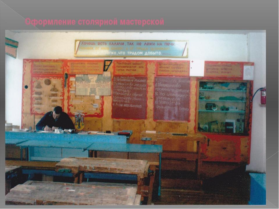 Оформление столярной мастерской