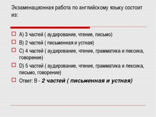 Экзаменационная работа по английскому языку состоит из: A) 3 частей ( аудиро