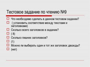 Тестовое задание по чтению №9 Что необходимо сделать в данном тестовом задани