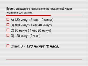 Время, отведенное на выполнение письменной части экзамена составляет: A) 130