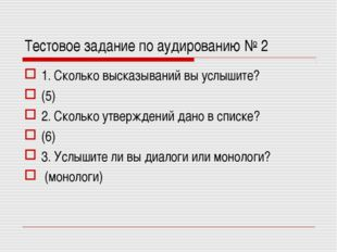 Тестовое задание по аудированию № 2 1. Сколько высказываний вы услышите? (5)