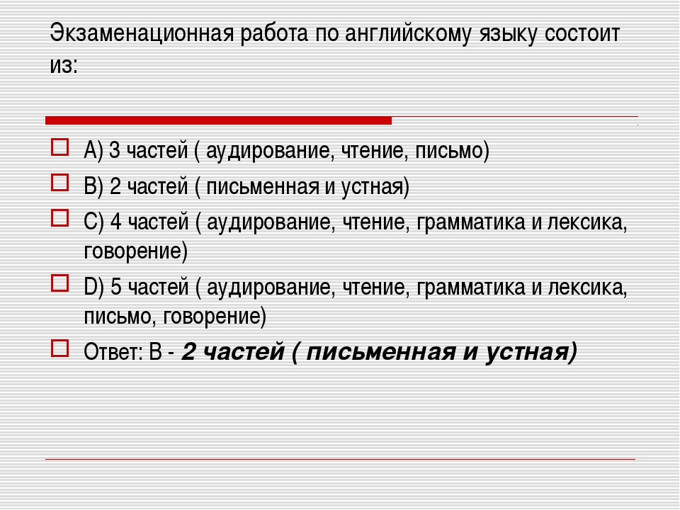 Экзаменационная работа по английскому языку состоит из: A) 3 частей ( аудиро...