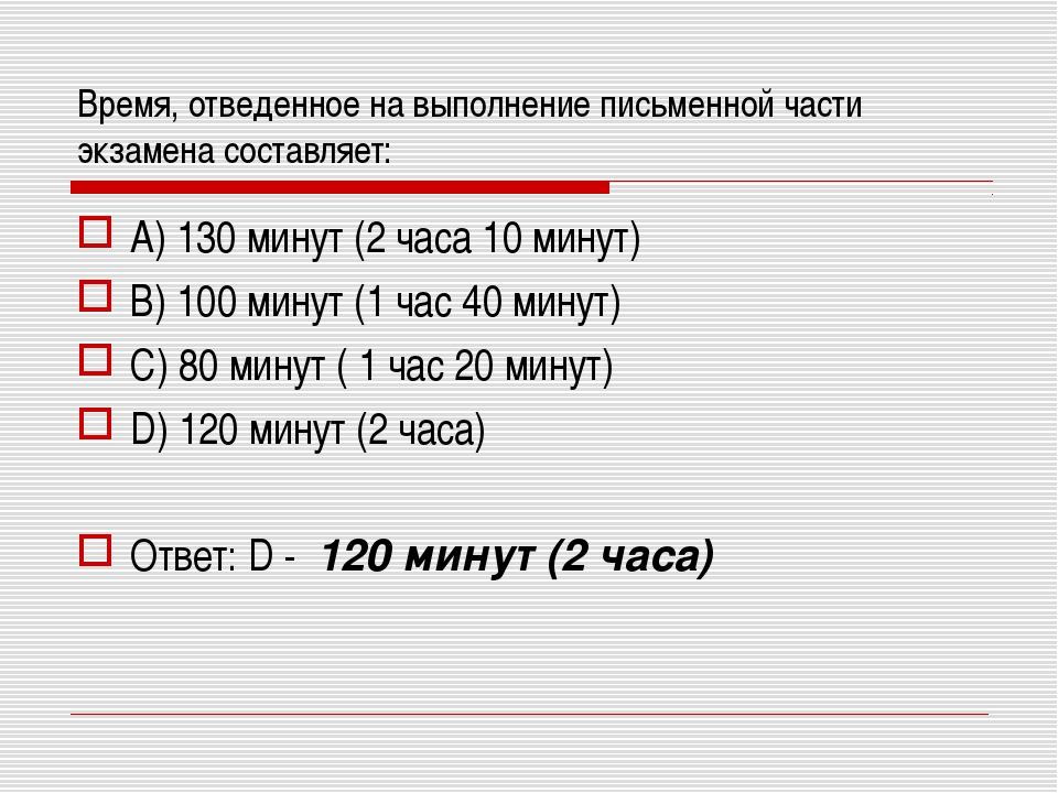 Время, отведенное на выполнение письменной части экзамена составляет: A) 130...