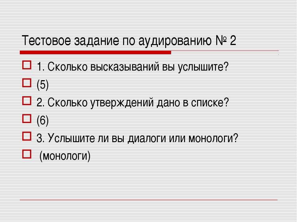 Тестовое задание по аудированию № 2 1. Сколько высказываний вы услышите? (5)...