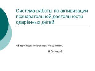 Система работы по активизации познавательной деятельности одарённых детей « В