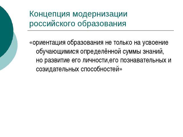 Концепция модернизации российского образования «ориентация образования не тол...