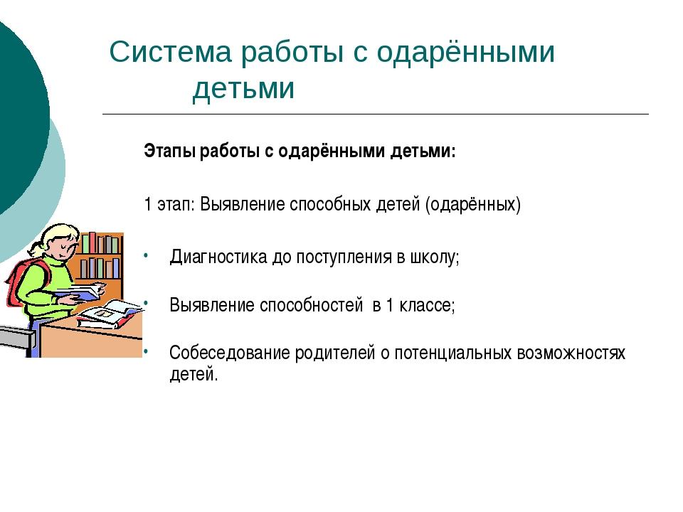 Система работы с одарёнными детьми Этапы работы с одарёнными детьми: 1 этап:...