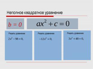 Неполное квадратное уравнение b = 0 Решить уравнение Решить уравнение Решить