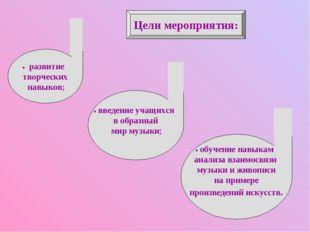 Цели мероприятия: введение учащихся в образный мир музыки; обучение навыкам а