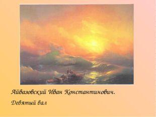Айвазовский Иван Константинович. Девятый вал
