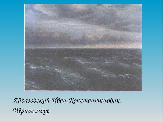 Айвазовский Иван Константинович. Чёрное море