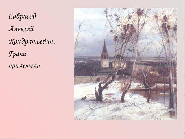 Саврасов Алексей Кондратьевич. Грачи прилетели