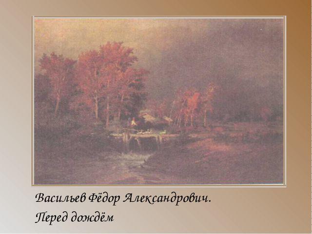 Васильев Фёдор Александрович. Перед дождём
