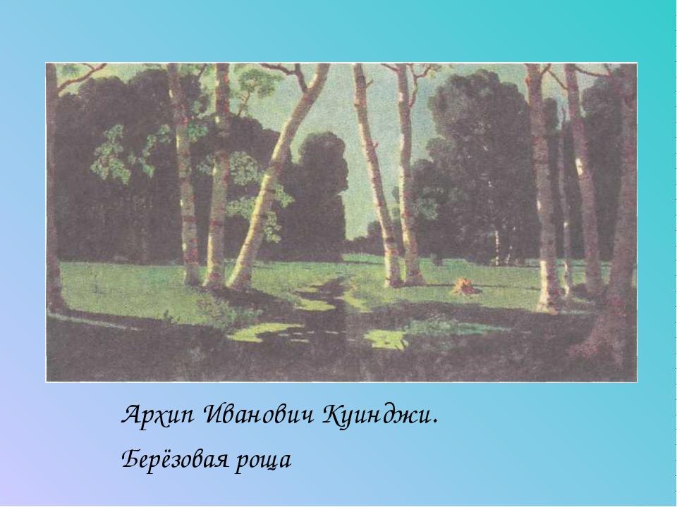 Архип Иванович Куинджи. Берёзовая роща
