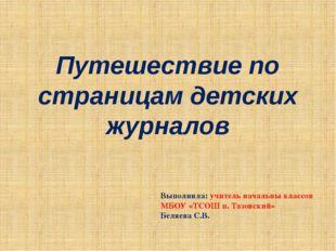Путешествие по страницам детских журналов Выполнила: учитель начальны классов
