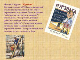 """Детский журнал """"Мурзилка"""" Впервые вышел в1924 году. Авторский коллектив прово"""