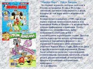 """""""Микки-Маус"""", Том и Джерри. Это первые журналы, которые залетели в Россию из"""