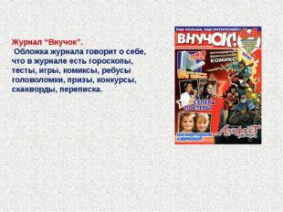 """Журнал """"Внучок"""". Обложка журнала говорит о себе, что в журнале есть гороскопы"""