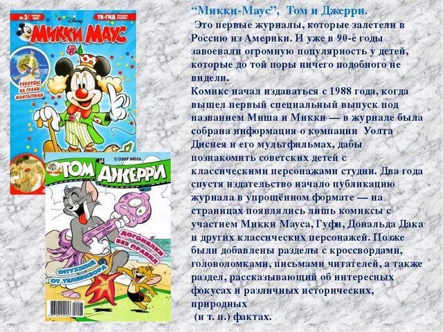 """""""Микки-Маус"""", Том и Джерри. Это первые журналы, которые залетели в Россию из..."""
