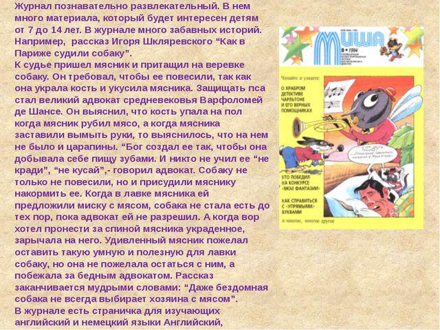 Журнал «Миша». Журнал познавательно развлекательный. В нем много материала, к...