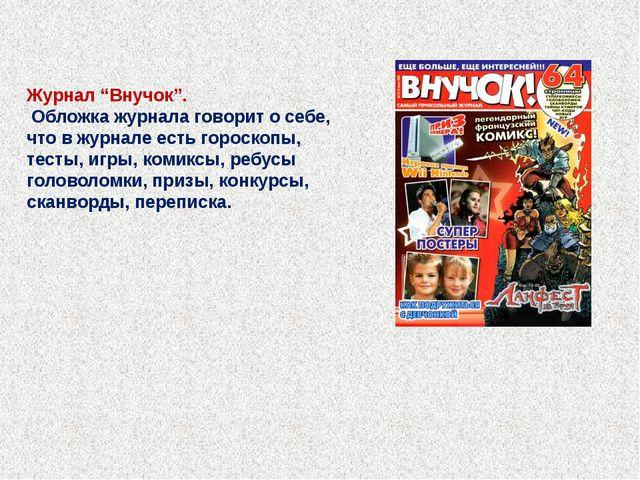 """Журнал """"Внучок"""". Обложка журнала говорит о себе, что в журнале есть гороскопы..."""
