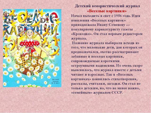 Детский юмористический журнал «Веселые картинки» Начал выходить в свет с 1956...