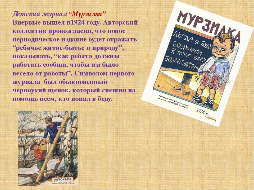"""Детский журнал """"Мурзилка"""" Впервые вышел в1924 году. Авторский коллектив прово..."""