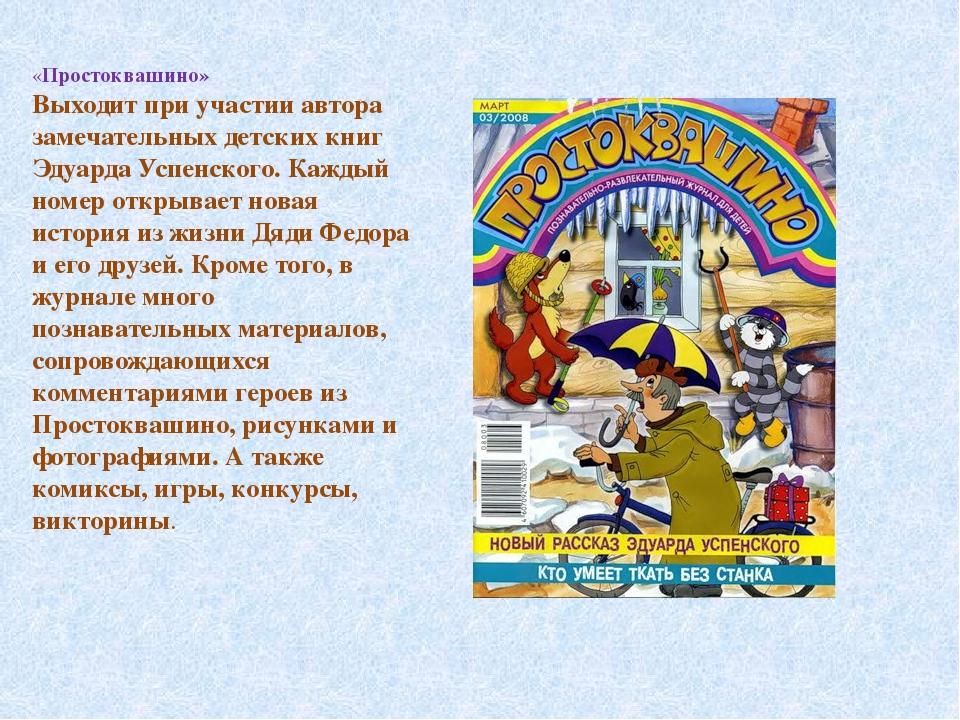 «Простоквашино» Выходит при участии автора замечательных детских книг Эдуард...