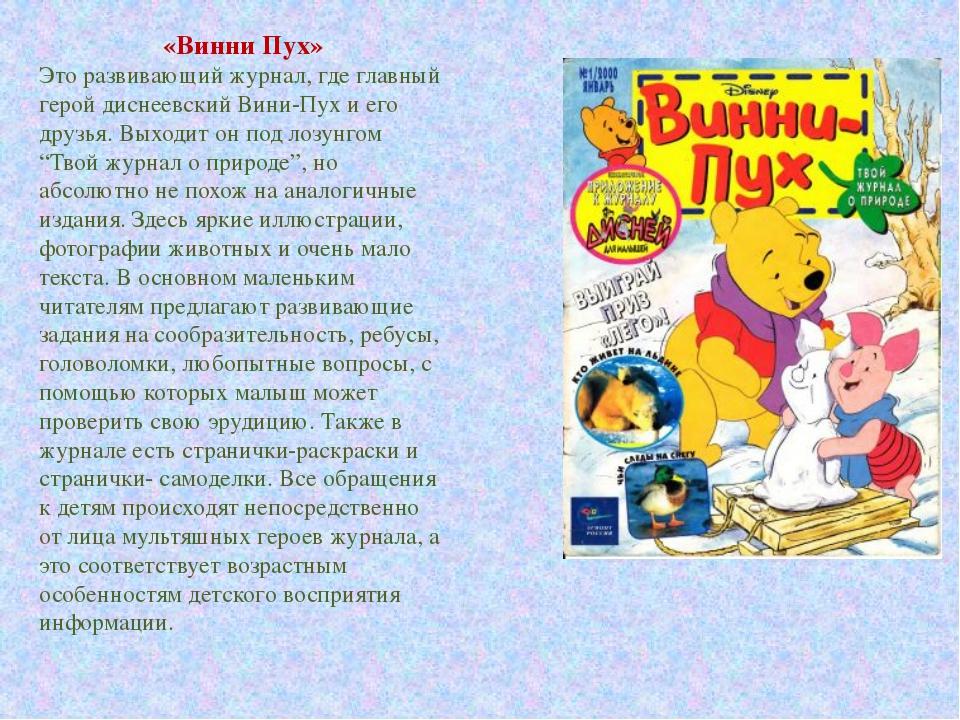 «Винни Пух» Это развивающий журнал, где главный герой диснеевский Вини-Пух и...