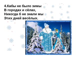 4.Кабы не было зимы В городах и сёлах, Никогда б не знали мы Этих дней весёлых.