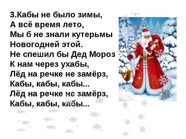 3.Кабы не было зимы, А всё время лето, Мы б не знали кутерьмы Новогодней этой...