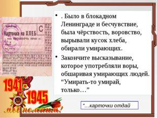 . Было в блокадном Ленинграде и бесчувствие, была чёрствость, воровство, выры