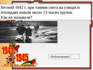 Весной 1942 г. при таянии снега на улицах и площадях нашли около 13 тысяч тру