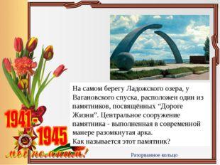 Разорванное кольцо На самом берегу Ладожского озера, у Вагановского спуска, р