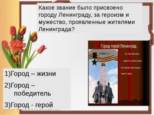 Какое звание было присвоено городу Ленинграду, за героизм и мужество, проявле