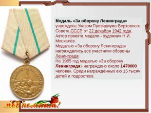 Медаль «За оборону Ленинграда» учреждена Указом Президиума Верховного Совета