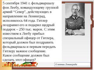 """5 сентября 1941 г. фельдмаршалу фон Леебу, командующему группой армий """"Север"""""""