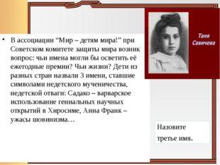 "В ассоциации ""Мир – детям мира!"" при Советском комитете защиты мира возник во"