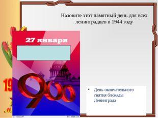 Назовите этот памятный день для всех ленинградцев в 1944 году День окончатель