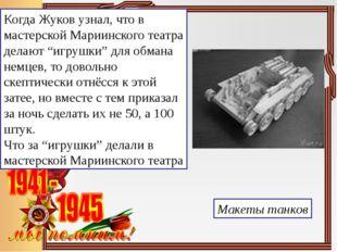 """Макеты танков Когда Жуков узнал, что в мастерской Мариинского театра делают """""""