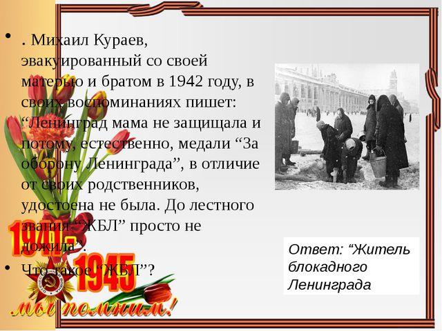 .Михаил Кураев, эвакуированный со своей матерью и братом в 1942 году, в свои...