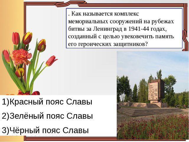 . Как называется комплекс мемориальных сооружений на рубежах битвы за Ленингр...