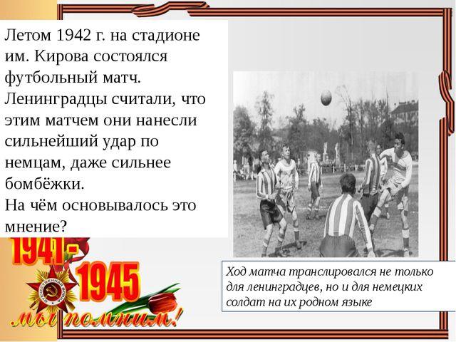 Летом 1942 г. на стадионе им. Кирова состоялся футбольный матч. Ленинградцы с...