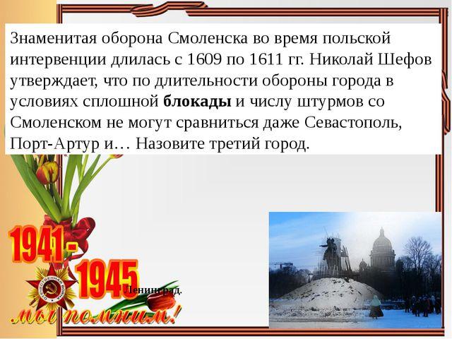 Знаменитая оборона Смоленска во время польской интервенции длилась с 1609 по...