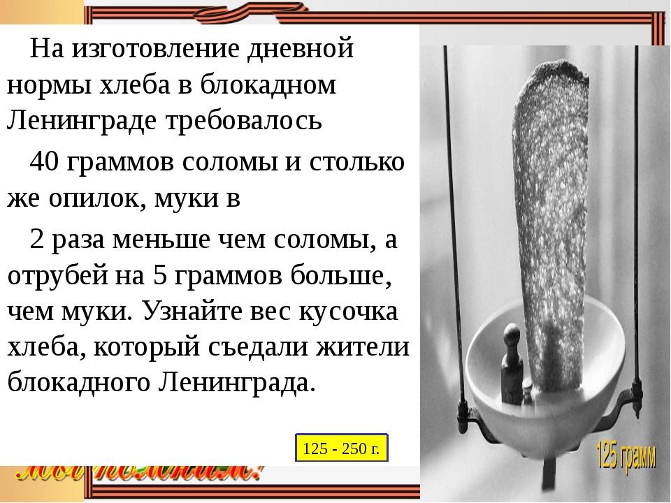 На изготовление дневной нормы хлеба в блокадном Ленинграде требовалось 40 гр...