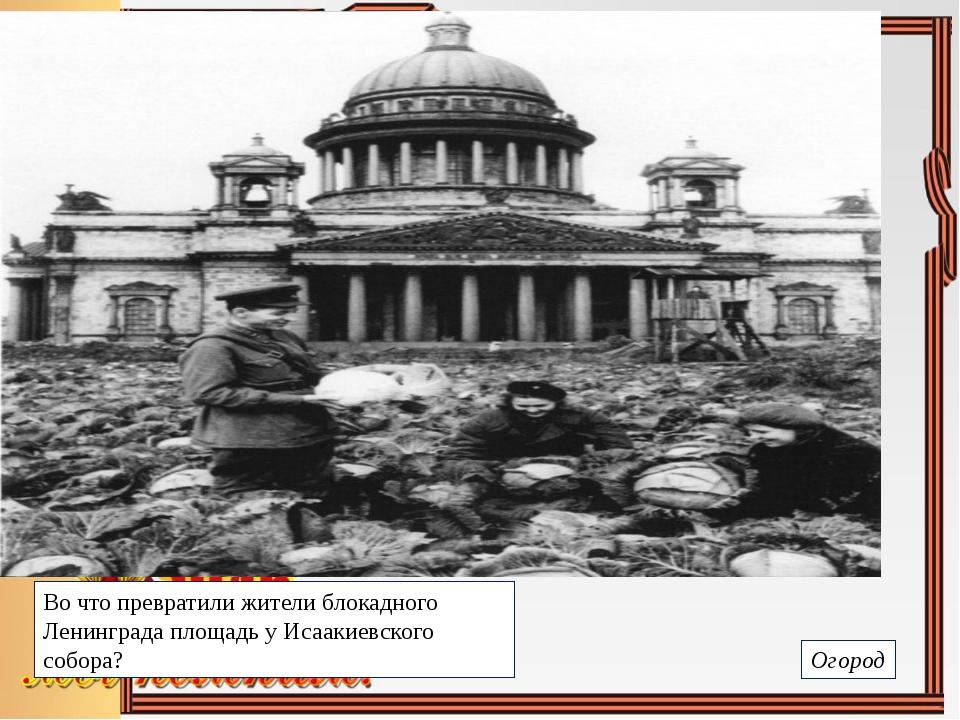 Во что превратили жители блокадного Ленинграда площадь у Исаакиевского собора...