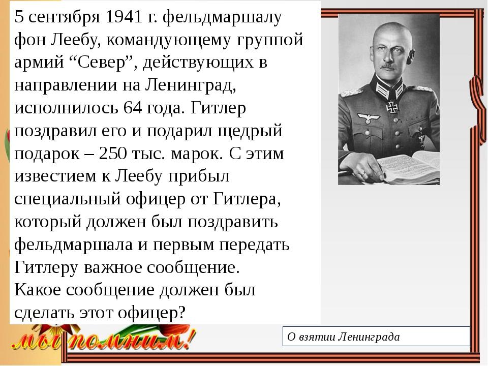 """5 сентября 1941 г. фельдмаршалу фон Леебу, командующему группой армий """"Север""""..."""