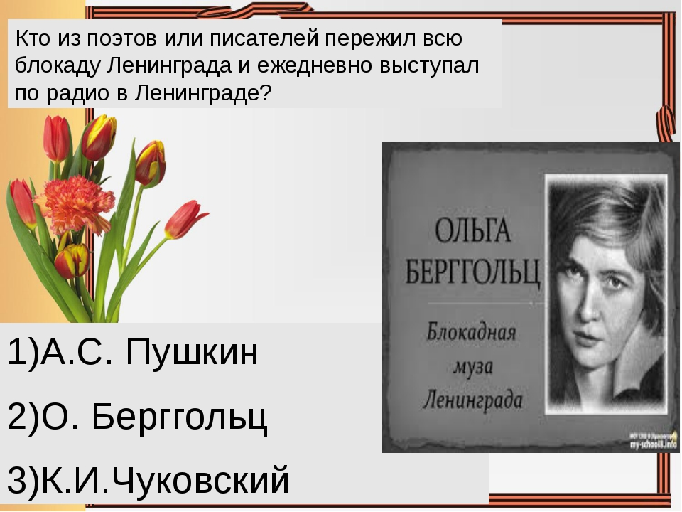 Кто из поэтов или писателей пережил всю блокаду Ленинграда и ежедневно выступ...