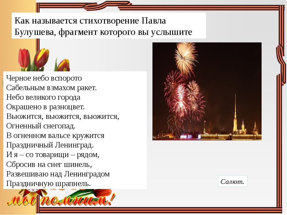 Как называется стихотворение Павла Булушева, фрагмент которого вы услышите Че...